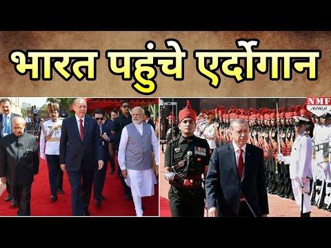 India की Visit पर पहुंचे Turkey के President Erdogan, Modi से करेंगे बातचीत