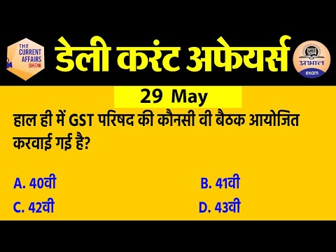 29 May Current Affairs in Hindi | Current Affairs Today | Daily Current Affairs Show | Exam