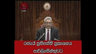 President Gotabaya Rajapaksha Throne Speech | 2020-01-03