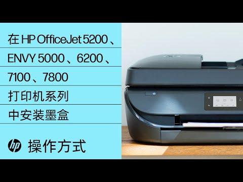 在-hp-officejet-5200、envy-5000、6200、7100、7800-打印机系列中安装墨盒- -hp