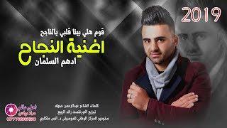 اغنية النجاح 2019 ادهم السلمان | قوم هلي بينا قلبي يالناجح