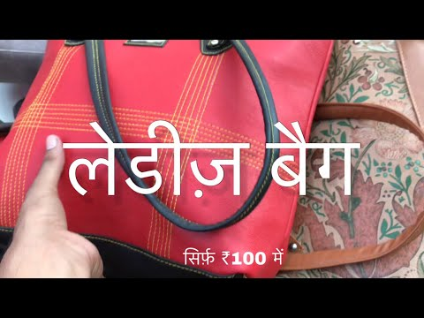 BIGGEST BAG MARKET IN DELHI LADIES BAG IN CHEAP PRICE WHOLE SALE AND RETAIL KAROL BAGH DELHI