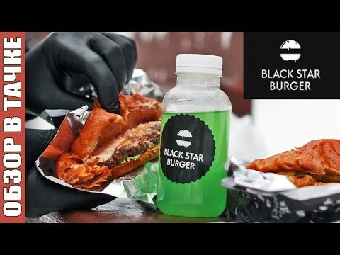 Black Star Burger. Бургеры от Тимати. Обзор в тачке