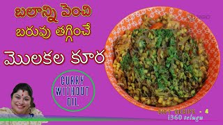DIET CURRY|| ఒక్క చుక్క నూనె అవసరం లేని రుచికరమైన కూర|CURRY Without OIL| MOONG SPROUTS Curry Recipe