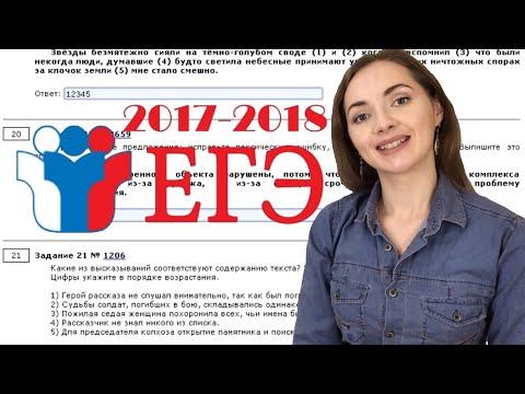 Разбор теста ЕГЭ 2017-2018 по русскому языку [IrishU]
