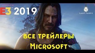 E3 2019 - Конференция Microsoft (Все трейлеры)