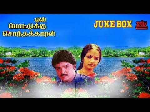 En Pottuku Sonthakaran juke box|| Phoenix music