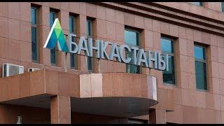 1 тыс вкладчиков Банка Астаны не подпадают под систему гарантирования депозитов