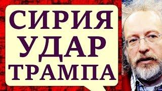 Алексей Венедиктов. США, решение принято! 07.04.2017 Разворот Эхо Москвы