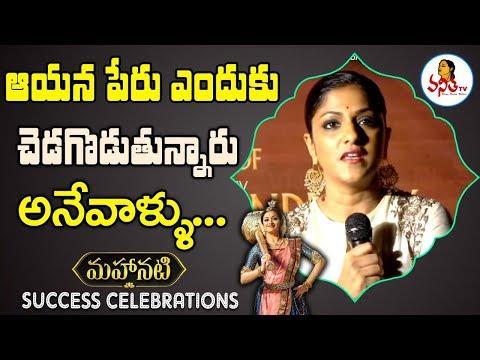 Swapna Dutt Fantastic Speech At Mahanati Success Celebrations || Allu Arjun, Keerthy Suresh