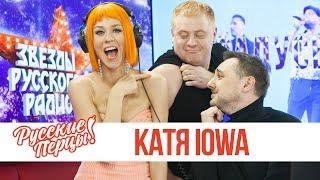 Катя IOWA в утреннем шоу «Русские Перцы»