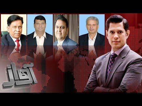 Awaz 03 Aug 2017 - SAMAA TV