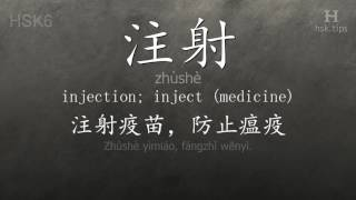 Expand your chinese vocabulary with http://hsk.tips Studying chines...
