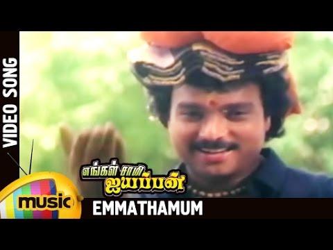 Ayyappan Tamil Songs Lyrics