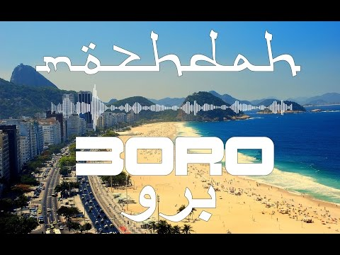 Mozhdah - Boro (برو  Lyric Video Farsi / English)