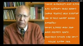 Life and Legacy: Prof Getachew Haile – Pt 4 - SBS Amharic