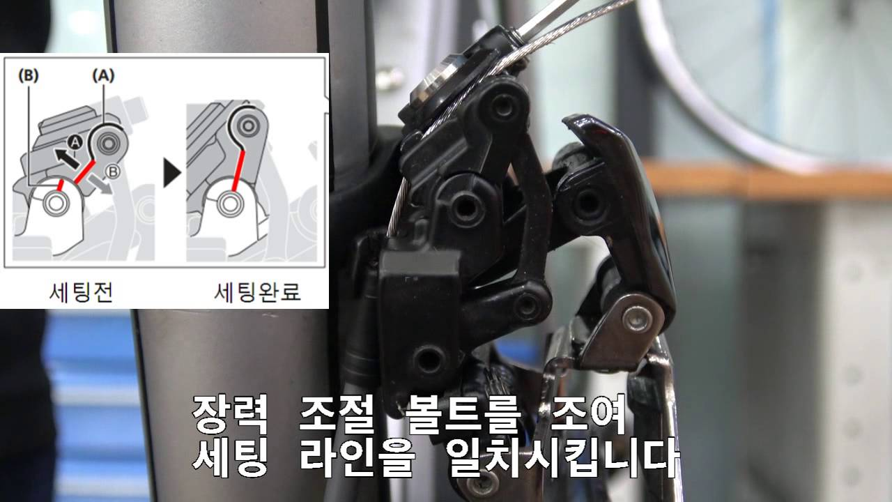Dura Ace Fd R9100 장착법 Youtube