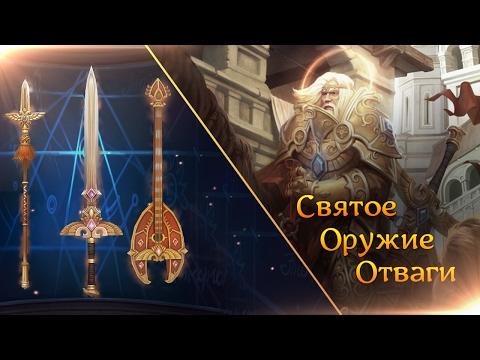 Святое оружие отваги