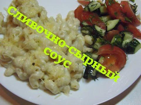 Макароны с сливочно-сырным соусом / Соус для макарон / Макароны с  сырным соусом без регистрации и смс