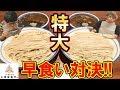 【早食い】三田製麺所『特大盛り』早食い対決!!負けたらお支払い!!【つけ麺】