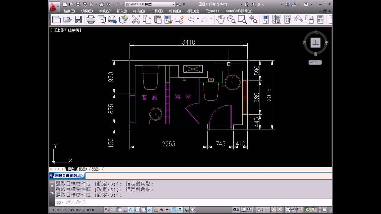 AutoCAD 圖層合併刪除範例1 - YouTube