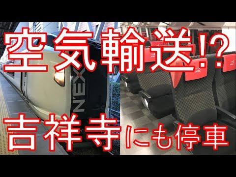 【中央線内停車駅多すぎ】1日2本の高尾始発 成田エクスプレス号が空気輸送だった。高尾→渋谷 乗車記