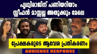 Lucifer Movie First Show Theatre Response | #Lucifer | #Mohanlal | filmibeat Malayalam