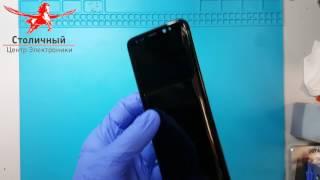 Замена стекла Samsung galaxy S8