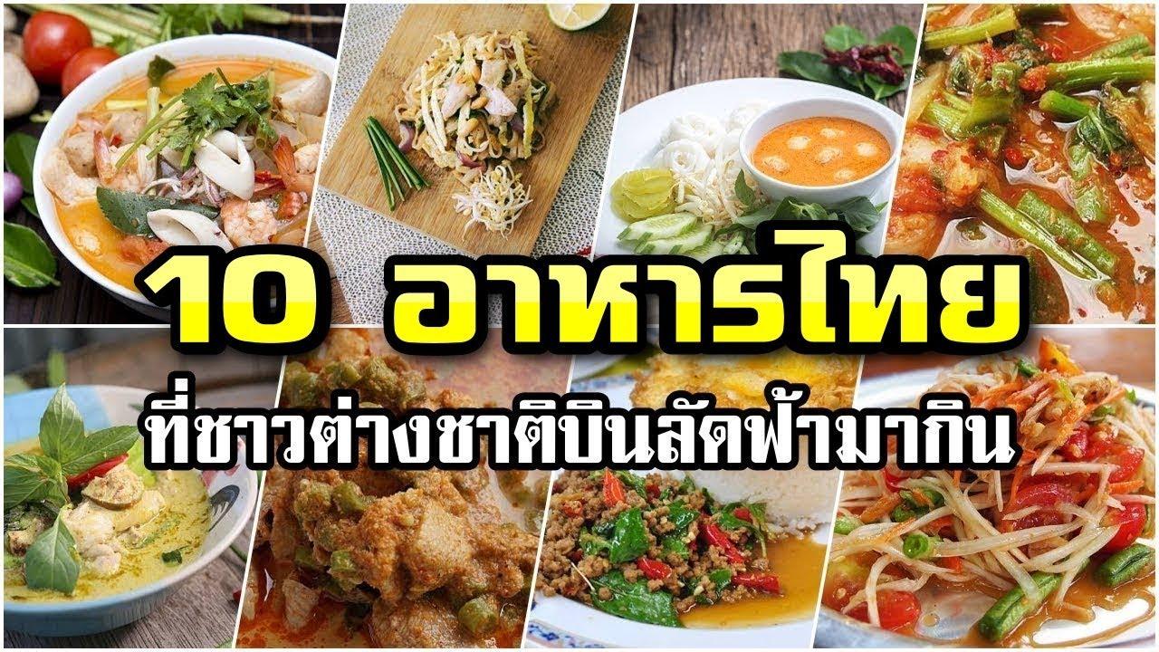 10 อาหารไทยยอดฮิต ที่ชาวต่างชาติติดใจ ถึงกับต้องบินลัดฟ้ามากิน