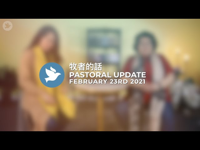 牧者的話 Pastoral Update | February 23rd 2021
