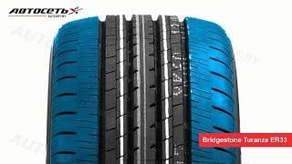 Обзор летней шины Bridgestone Turanza ER33 ● Автосеть ●