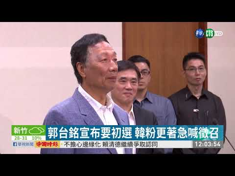"""""""韓流""""持續發燒 郭台銘旋風也難匹敵   華視新聞 20190422"""