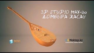 3Ds MAX-да домбыра жасау(3Ds MAX 11 CGMektep.kz