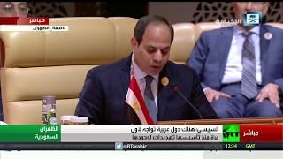 كلمة الرئيس المصري عبدالفتاح السيسي في القمة العربية في الظهران