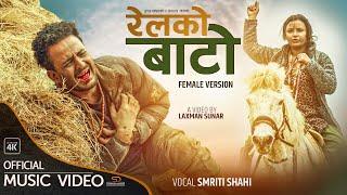 RELKO BATO रेलको बाटो(Female Version) Ft.GB Chiran | Sarswati | Laxman | Smirti Shahi | Music Video