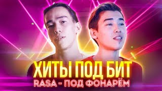ПОПУЛЯРНЫЕ ХИТЫ ПОД БИТ RASA - Под фонарём (cover by Montana Rose)