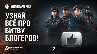 Битва блогеров - вся информация о событии! World of Tanks
