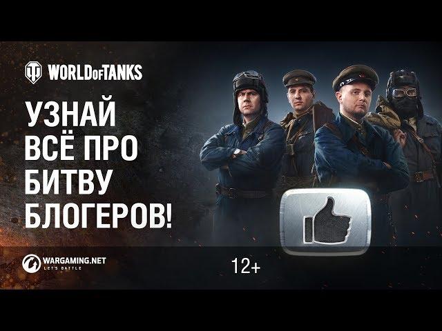 ????? ???????? - ??? ?????????? ? ???????! World of Tanks