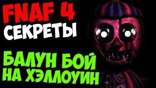 Five Nights At Freddy's 4 - БАЛУН БОЙ НА ХЭЛЛОУИН!