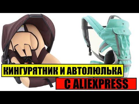 КИНГУРЯТНИК И АВТОКРЕСЛО С ALIEXPRESS