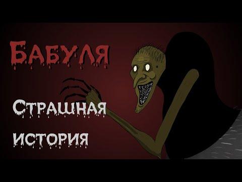 Бабуля. Страшная история (Анимация)