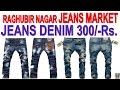 Raghubir Nagar Jeans Market, branded Jeans denims in cheap rates vlog-9