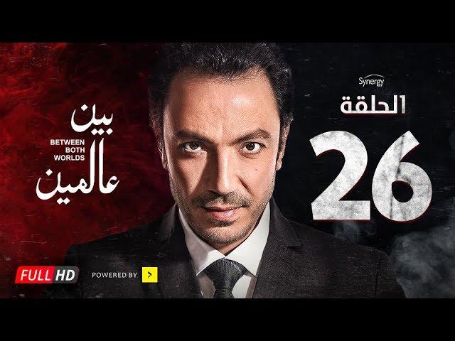 مسلسل-بين-عالمين-الحلقة-26-السادسة-والعشرون-بطولة-طارق-لطفي-bein-3almeen-series-ep-26-hd