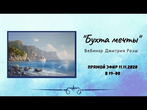 Дмитрий роза видео уроки бесплатно