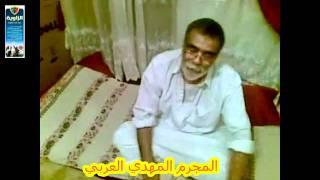 فيديوا جديد للمجرم المهدي العربي.