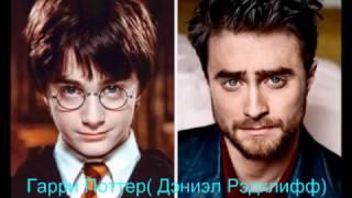"""Как сейчас выглядят актеры из знаменитого  фильма"""" Гарри Поттер"""" Спустя 15 лет!!"""