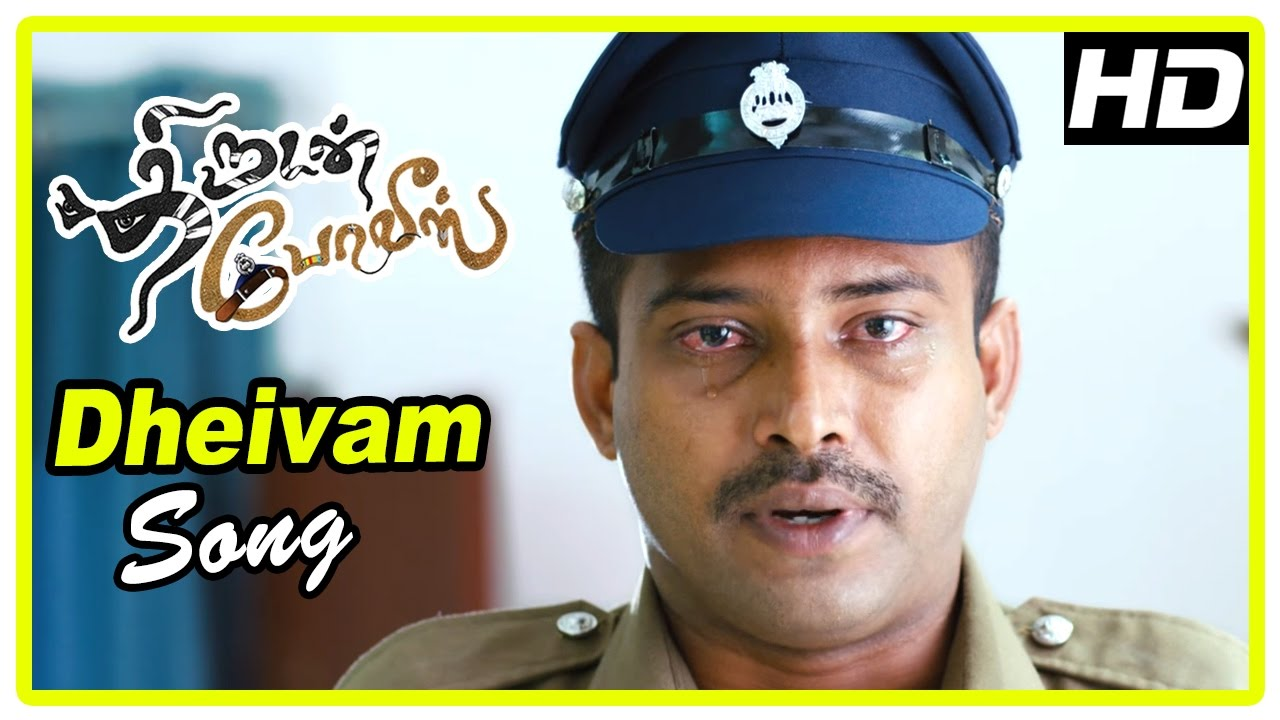 Download Thirudan Police Movie Climax | Muthuraman arrested | Dheivam song | End Credits