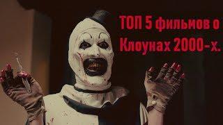 Лучшие фильмы ужасов о клоунах 2000-х.