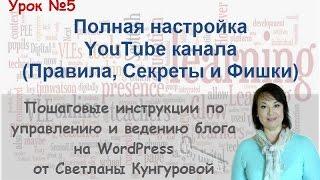 видео Проблема с отправкой писем из WordPress на хостинге Ру-Центра