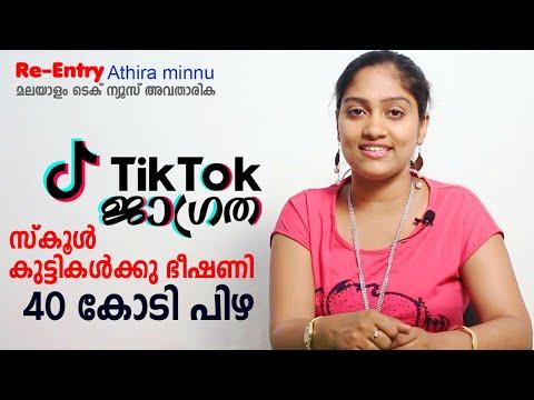 Tech Bujji | TikTok Fined 40 crore  Over Illegally Collecting Kids' Data |  Athira Minnu Mp3